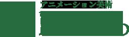 アニメーション背景美術 株式会社Bamboo